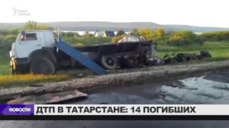Следственный комитет провел первое задержание по делу об автокатастрофе в Тата ...