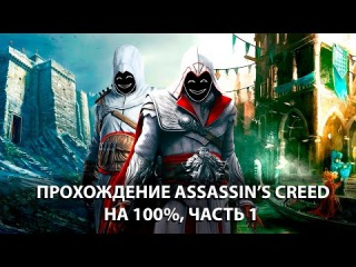 Assassin's Creed на 100%, ч.1 (AC: 1, 2, Brotherhood)