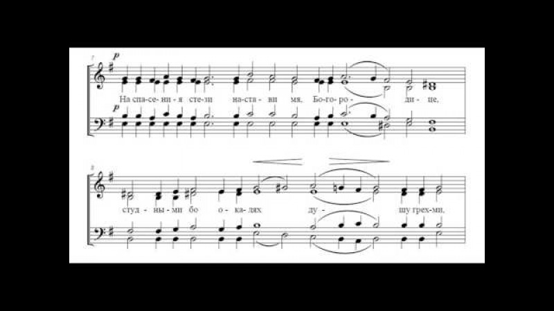 A V Prof Покаяния отверзи ми двери MIDI вариант
