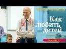 Как любить детей Шалва Амонашвили