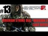Sniper Ghost Warrior 2 - Siberian Strike DLC - Mission 3 Last Rites