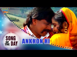 Song Of The Day 23 || Bollywwod Best Songs || Ankhon Hi Video Song || Rangbaaz Movie || Eagle Hindi