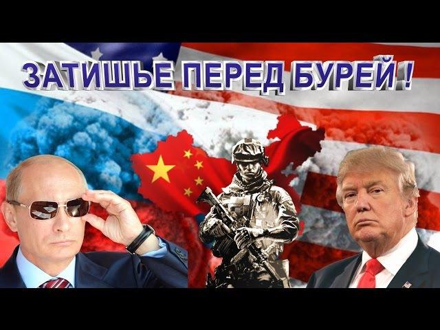 СРОЧНО ! США и Россия Когда и где будет новое противостояние И Почему Трамп хочет...