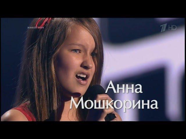 Голос Дети 3 - Анна Мошкорина (Отборочный тур)