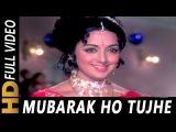 Mubarak Ho Tujhe Ae Dil | Lata Mangeshkar | Raja Jani 1972 Songs | Dharmendra, Hema Malini, Helen
