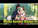 Mujhe Kambal Manga De   HD Song   Sher E Hindustan   Mithun Chakraborty
