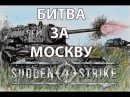 Sudden Strike 4. Битва за Москву