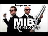 Реакция на КЛИП МС ХОВАНСКИЙ &amp СЕРГЕЙ ДРУЖКО - Men in Blog