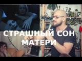Алексей ФЕДЯЕВ — Страшный сон матери (stand-up импровизация)