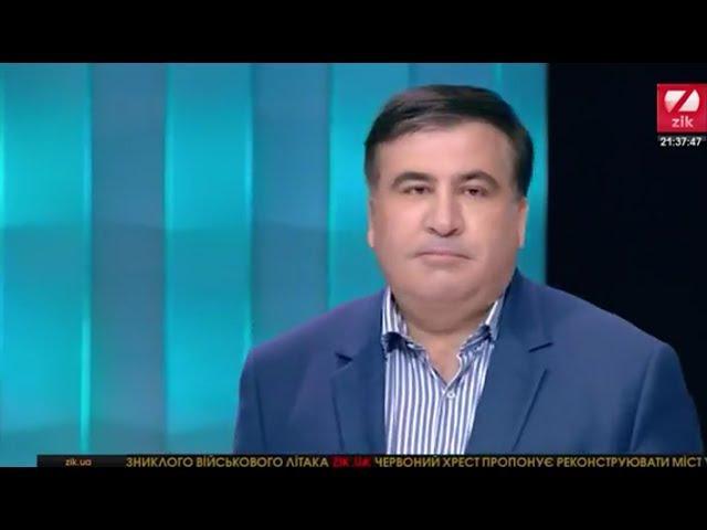 Михаил Саакашвили на канале Zik 08.06.2017 «Другая Украина»
