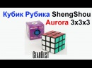 Кубик Рубика ShengShou Aurora 3x3x3 GearBest Как сделать заказ на GearBest гербест