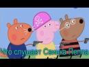 Что слушает Свинка Пеппа