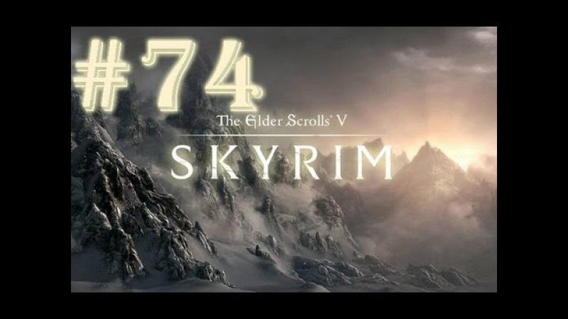 Прохождение Skyrim - часть 74 (Покидаем чертоги)