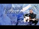 Аркадий Кобяков  - Метелица ('Это просто сказка!)