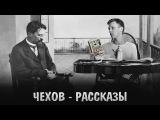 Чехов - Рассказы. Краткий обзор прочитанного