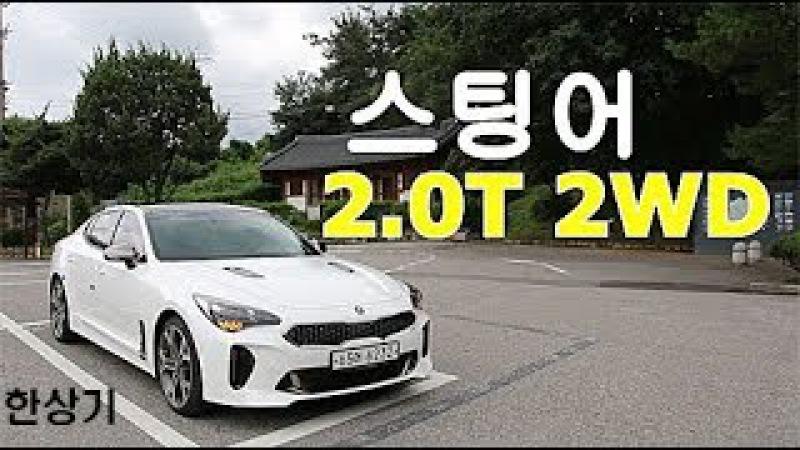 기아 스팅어 2.0T 2WD 시승기(Kia Stinger 2.0T Rwd Test drive) - 2017.08.17