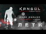 КЭНГОЛ  ВОВА BEAVER - ЛЕТИ (prod. by T-Fest)