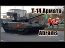 Армата Т-14 против Абрамс