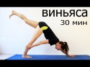 Йога виньяса уровень 2 на все тело 30 min chilelavida
