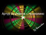 Артур Бушманов - Чипполино (Dj Ikonnikov E.x.c Version)