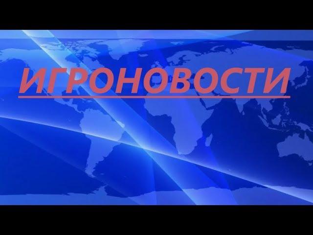 ИГРОНОВОСТИ 2 Выпуск