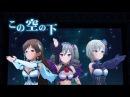 「デレステ」この空の下 (Game ver.) LOVE LAIKA with Rosenburg Engel (ラブランコ) 新田美波、神崎蘭子12289