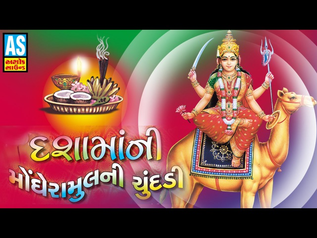 Dashama na Garba || Tu To Minavada Udi Jaje Moraliya || Dashama Aarti Thal Video