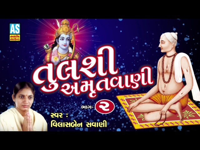 Tulsi Amrutvani Part 2 || Full Audio Song Juke Box || Represent By Ashok Sound