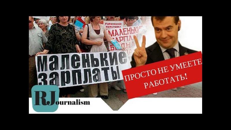 БЕДНОСТЬ И НИЩЕТА В РОССИИ зарплаты россиян VS доходы чиновников