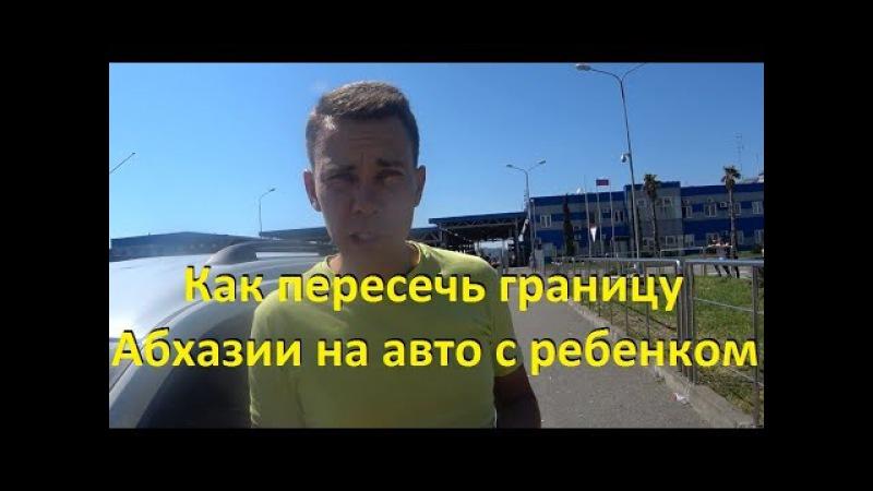 Как пересечь границу Абхазии на машине с ребенком. Пересечение Абхазской границ...