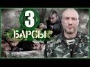 Барсы 3 серия 2015 HD. Криминальный фильм сериал смотреть.