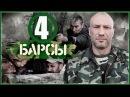 Барсы 4 серия 2015 HD. Криминальный фильм сериал смотреть.
