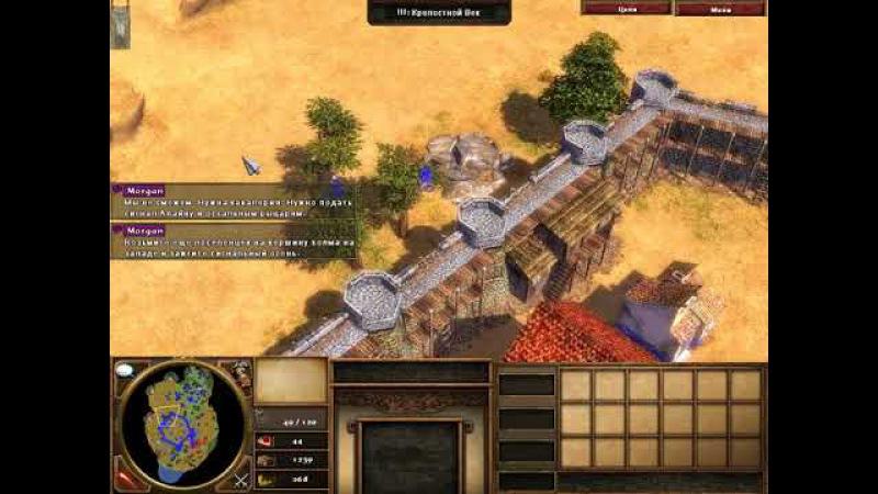 Прохождение игры Age Of Empires     Кровь, лёд и сталь (глава 1, часть 1)