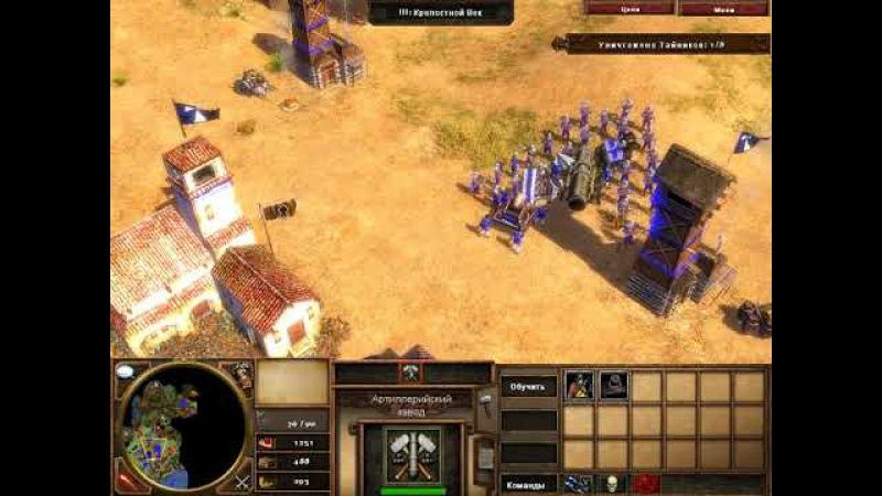 Прохождение игры Age of Empires     кровь, лёд и сталь (глава 1, часть 2)