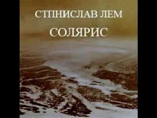 аудиоспектакль, Станислав Лем, Солярис (Филипенко, Джигарханян)