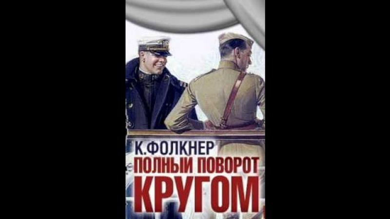 аудиоспектакль, А. Тарковский, Полный поворот кругом