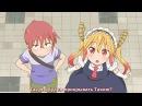 Дракон-горничная госпожи Кобаяши 7 серия [русские субтитры AniPlay.TV] Kobayashi-san Chi no Maid