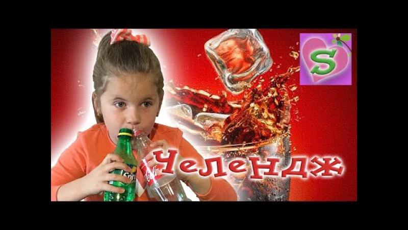 ЧЕЛЕНДЖ😂 НАПИТКИ Сладкая газировка Угадываем напитки SODA TASTE TEST CHALLENGE