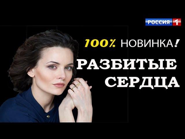 Разбитые сердца (2016) Мелодрама [vk.com/ruskinofilms]