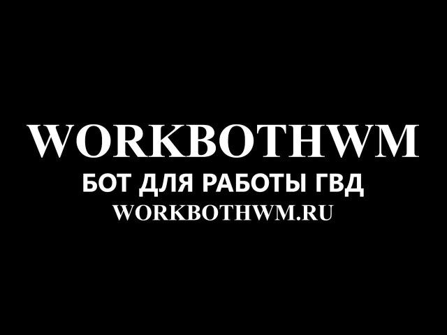 WorkBotHWM автоматическое устройство на работу ГВД