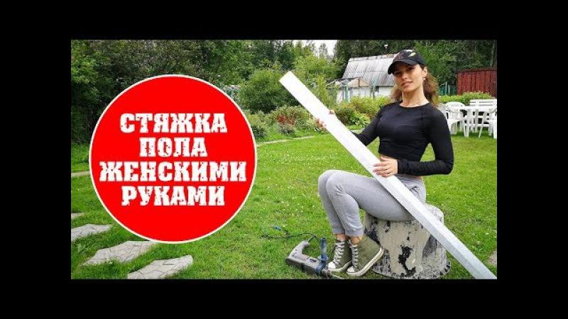Стяжка пола своими руками на даче (маяки)  Как сделать стяжку пола по маякам  Ремонт своими руками