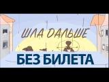 БЕЗ БИЛЕТА - ШЛА ДАЛЬШЕ (HD)  Official video #BEZBILETA - SHLA DALSHE