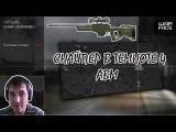 Warface AWM Снайпер в темноте 4 ВАМПУМ