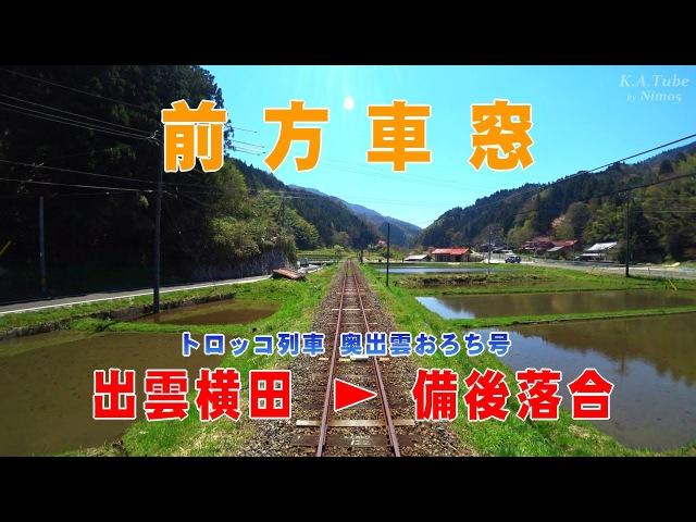 【列車前方車窓】トロッコ列車奥出雲おろち号 (4) 出雲横田→備後落合 (23-Apr-20