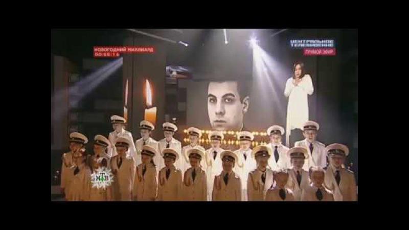 Песня в память о жертвах крушения Ту-154