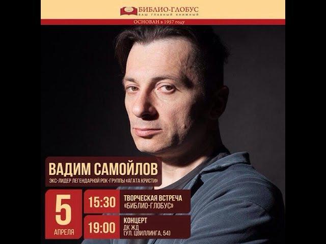 Вадим Самойлов (Агата Кристи) в Библио-Глобусе. Челябинск, 5 апреля 2017