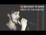 30 Seconds to mars - Night of the hunter (Alex Orlov Cover)