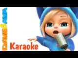 Bingo Song - Karaoke! | Nursery Rhymes Collection and Baby Songs from Dave and Ava