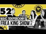 FREA KING SHOW &amp Макс Покровский (Ногу Свело) Хлеб, Дискотека Авария, Onuka