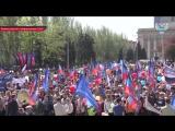 В Донецке прошёл многотысячный митинг в честь праздника трудящихся